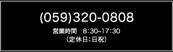 電話番号(059)320-0808